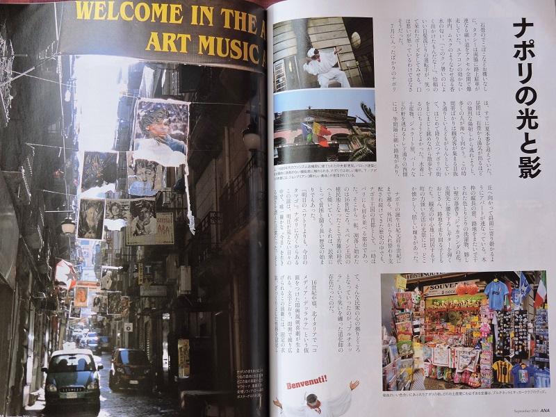 Angelo Iannelli rivista TSUBASA NO OKOKU (2)